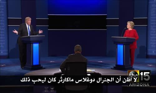 مناظرة دونالد ترامب و هيلاري كلينتون ( مقطع طريف عن داعش مترجم )