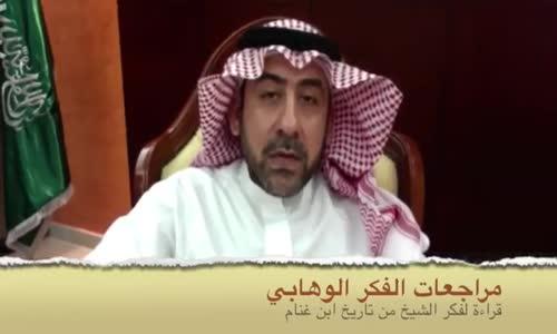 2 - مراجعات الفكر الوهابي للباحث والمفكر الإسلامي المحامي نايف آل منسي