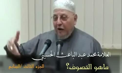 جـ 3 _ ما هي حقيقة التصوف ؟ ومن هم الصوفية ؟ لفضيلة الشيخ محمد إبراهيم عبد الباعث