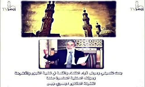 سرد لآراء الفقهاء والأئمة في قضية القبور والأضرحة وتاريخ الوهابية  محاضرة في الجامع الأزهر