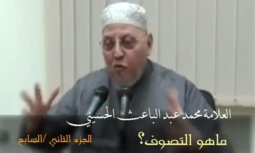 جـ 6 _ ما هي حقيقة التصوف ؟ ومن هم الصوفية ؟ لفضيلة الشيخ محمد إبراهيم عبد الباعث