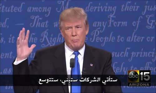 مناظرة هيلاري كلينتون و دونالد ترامب ( مقاطع مضحكة )