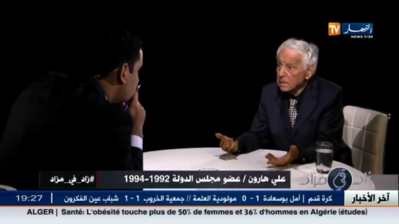 علي هارون  نعم كنا نزور الانتخابات والافلان كانت تزور الانتخابات و الرئيس قالها