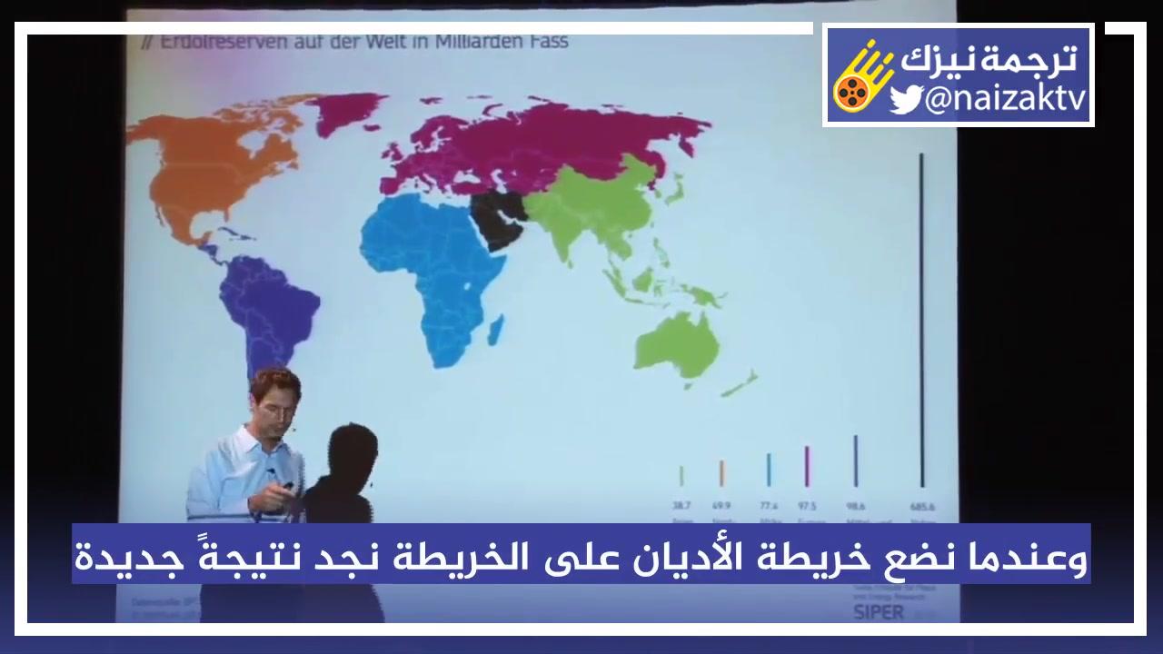 الماني يشرح في محاضرة خطيرة لماذا الحروب فقط تقام في الدول الاسلامية  فقط ؟