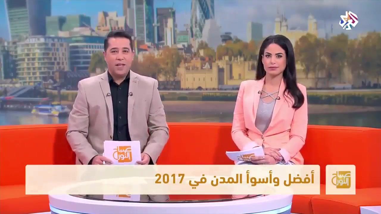 حسب مركز البحث إيكونمست البريطاني : الجزائر العاصمة إحدى أسوأ المدن للعيش في العالم 2017