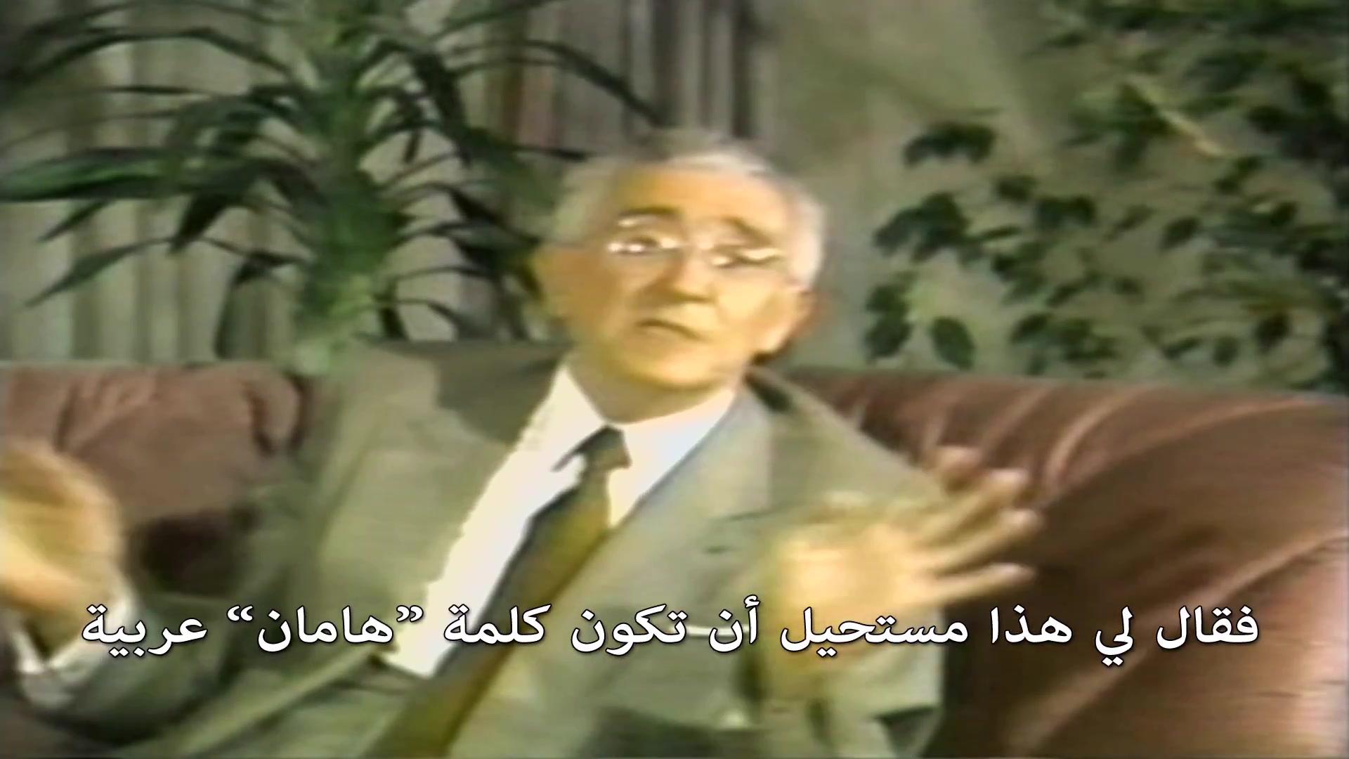 مفاجأة! قصة هامان بلسان موريس بوكاي الفرنسي والمفاجئة التي جعلته يعلن إسلامه!