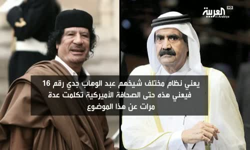 التسجيل المسرب لامير قطر وماقاله عن مستقبل السعودية الذي سبب المقاطعة