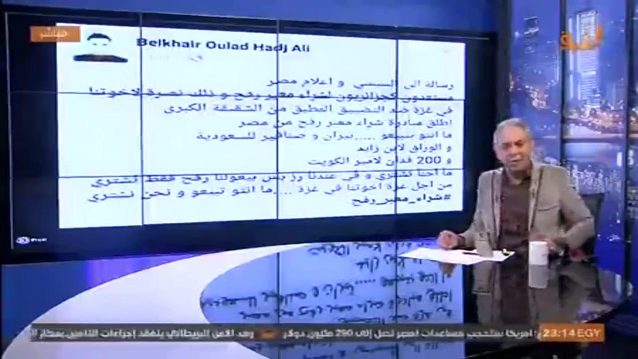 معتز مطر جزائريون يعرضون شراء معبر رفح من مصر لفك الحصار على غزة