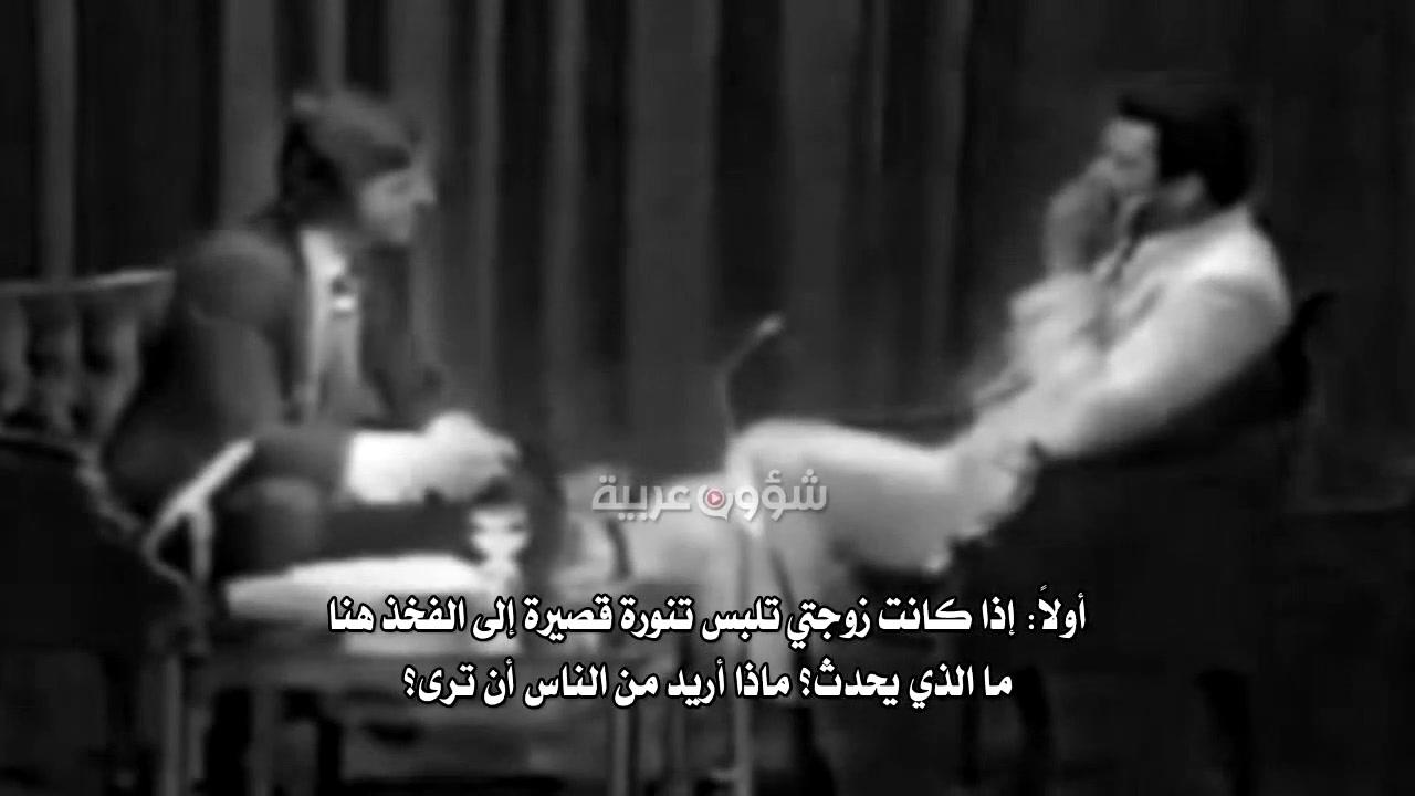 رد محمد على كلاي على المذيع لماذا لا ترتدى زوجتك الملابس القصيرة ؟ رد كالاسد بكل ثقة