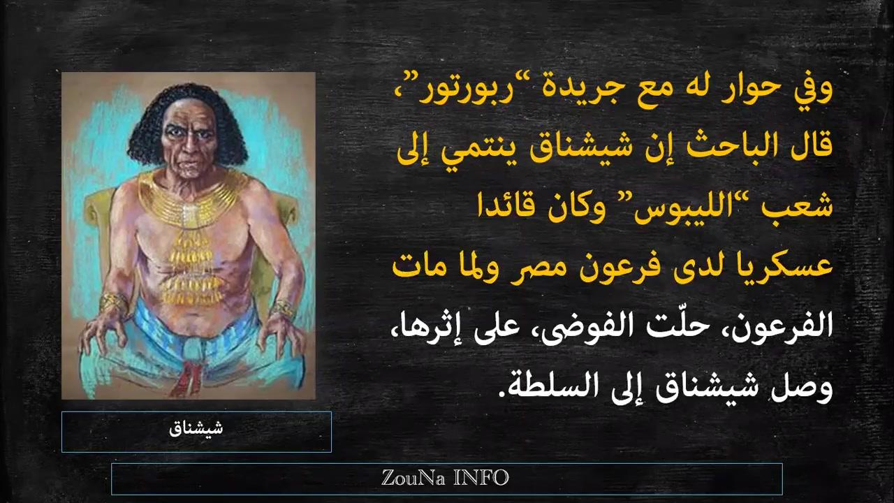 خرافة  و أكذوبة يناير و  العيد البربري  الأمازيغي وادعاء ان الملك المصري ششناق امازيغي