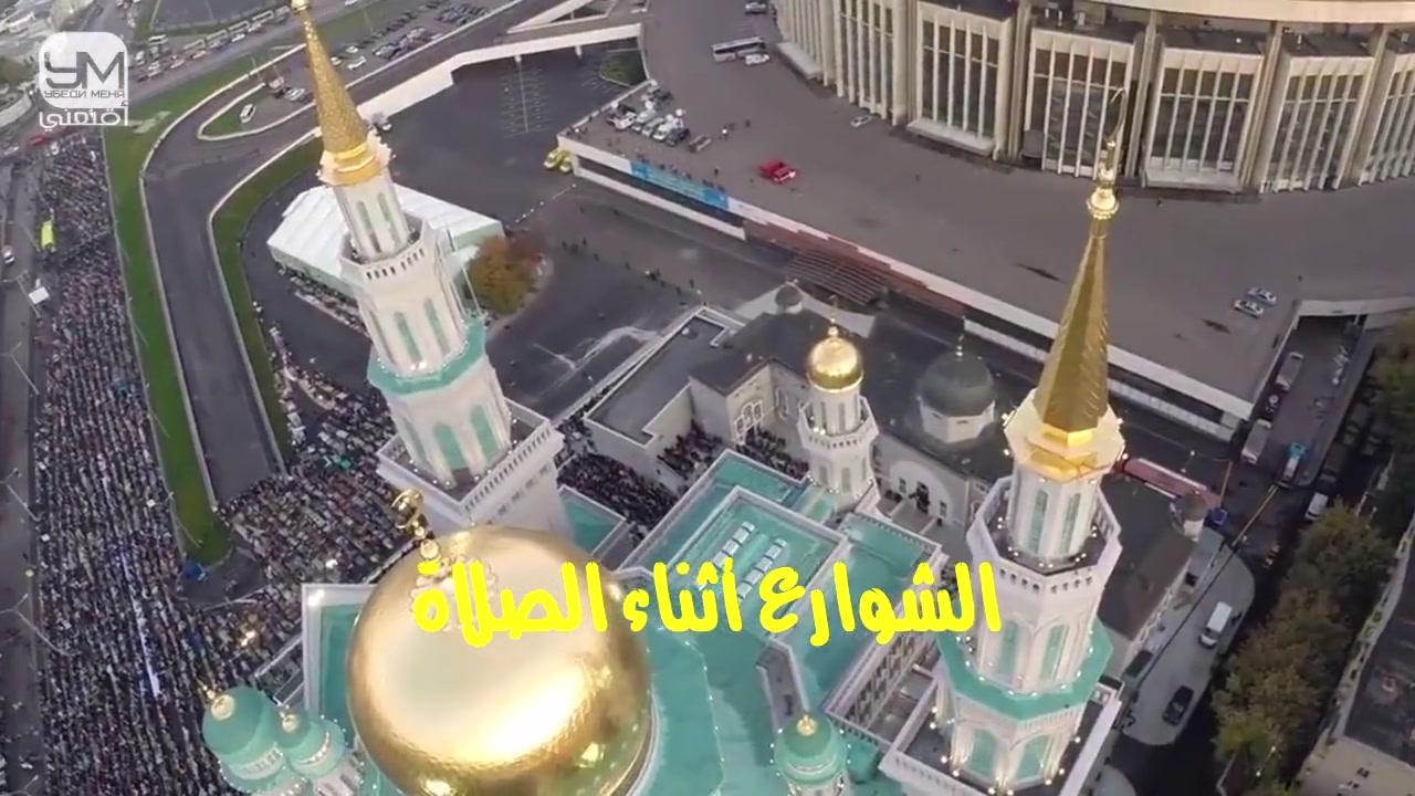 غلق الشوارع في موسكو بسبب زخم المصلين...اللهم زد وبارك