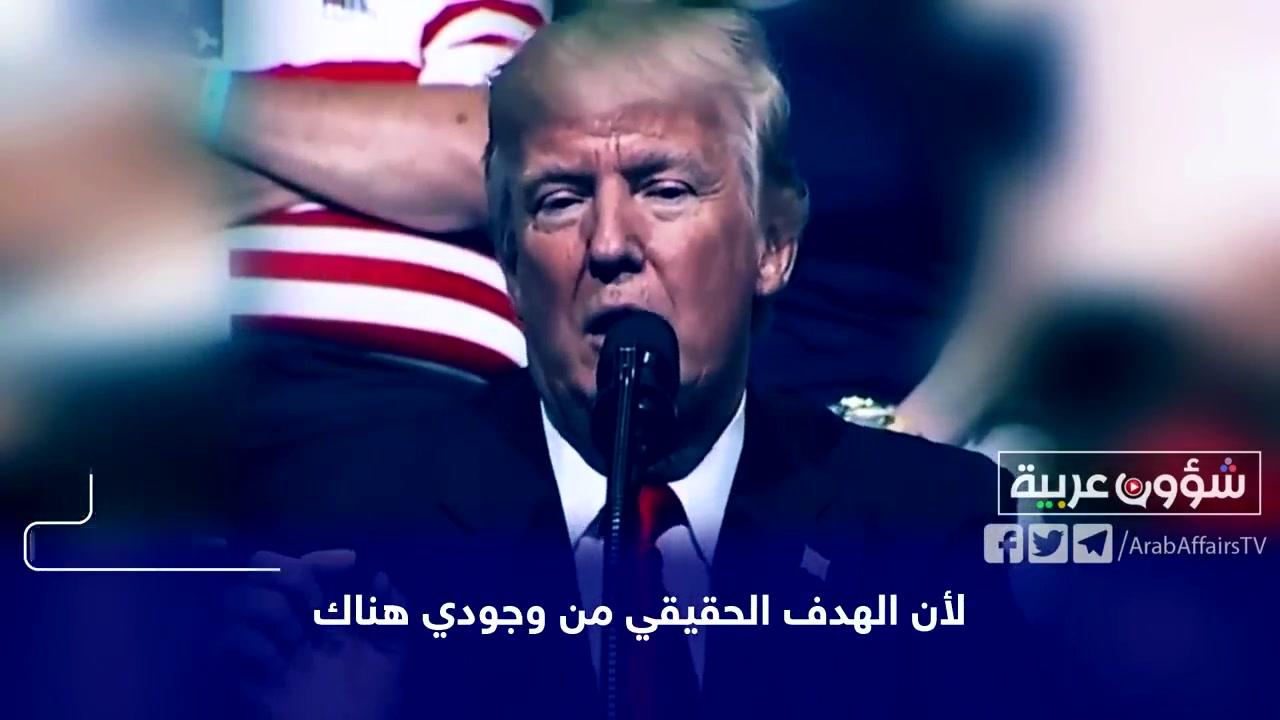 مترجم  ماذا قال ترامب بعد أن أخذ أموال دول الخليج؟ ممنوع من العرض على العربية وسكاي نيوز