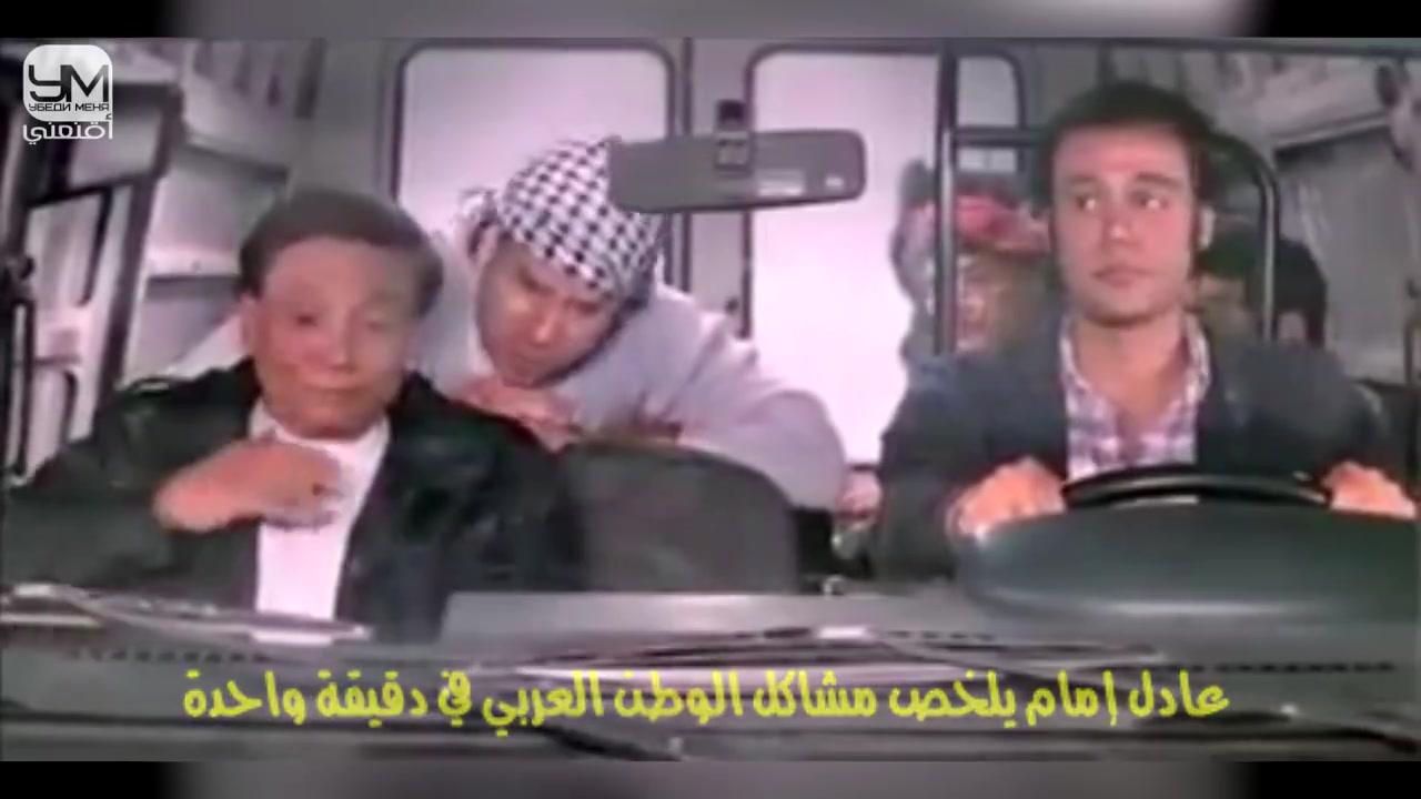 عادل إمام يلخص ما يحدث في الوطن العربي في دقيقة واحدة و يوضح من المستفيد الأكبر من هذه الفوضى