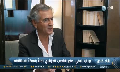 برنار ليفي من جديد أمنيتي أن  يقع الربيع العربي خلال الاشهر القادمة و ان ينتفضوا علی دكتاتورية الجيش الجزائري