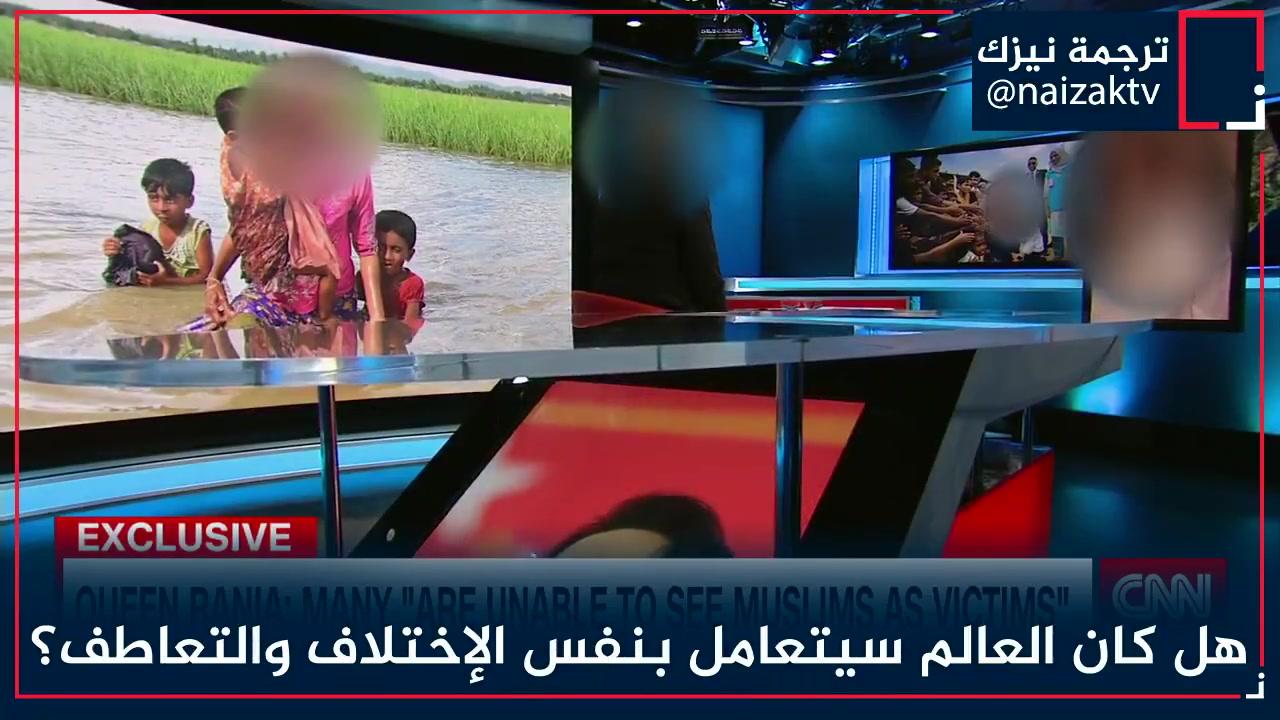 الملكة رانيا زوجة ملك الأردن أثناء مقابلة معها على CNN الروهينجا و معاناتهم تقول (لو كان القتلة من المسلمين لتغير موقف العالم)