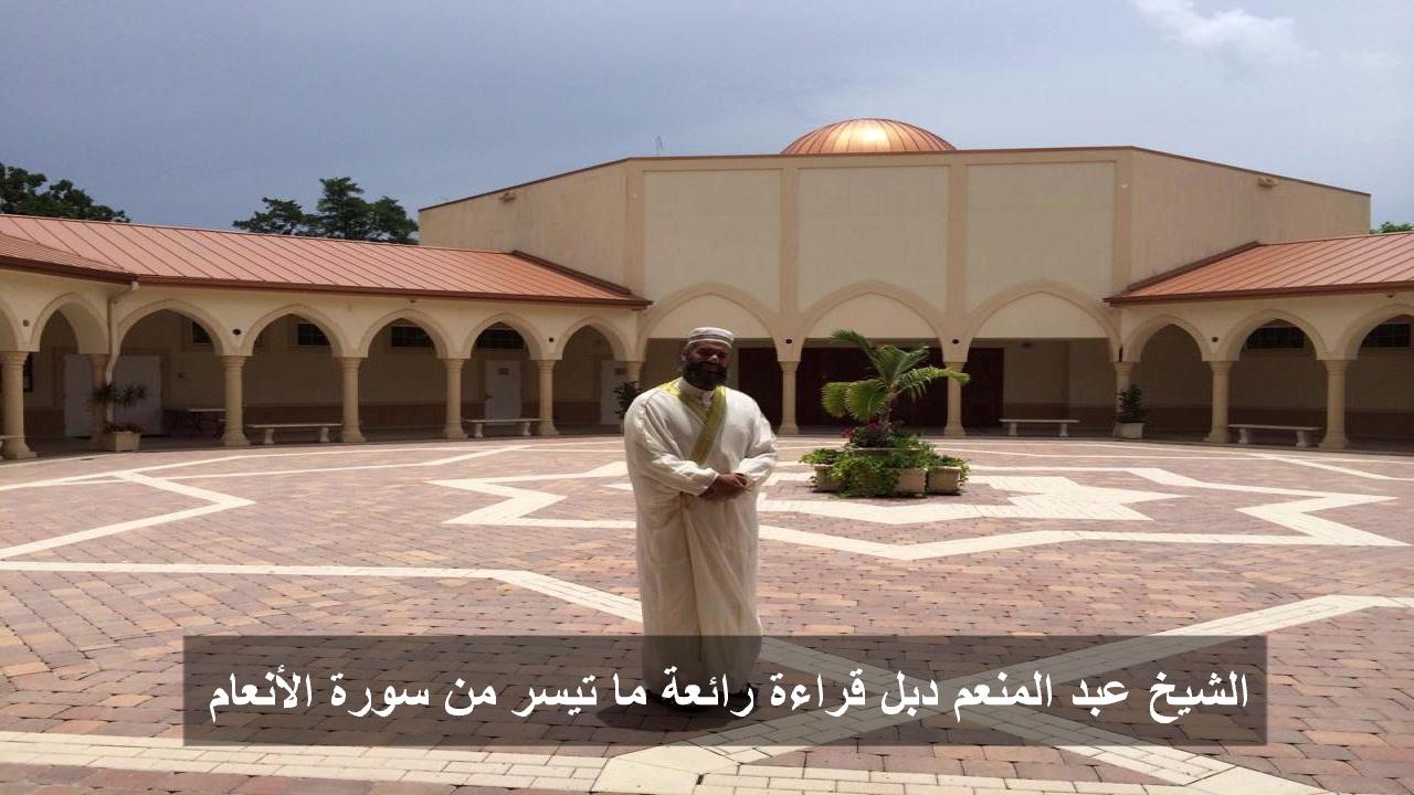 ما تيسر من سورة الأنعام قراءة رائعة جدا  الشيخ عبدالمنعم دبل (مسجل في صلاة الصبح)