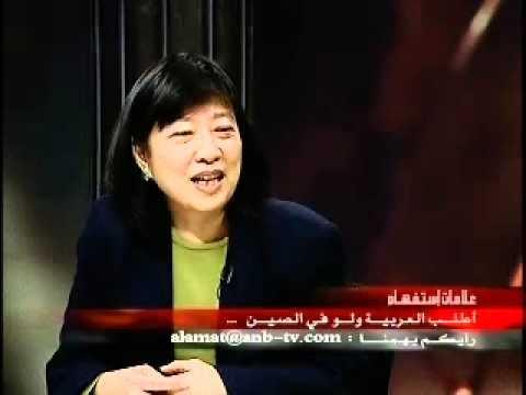 دكتورة  صينية  وين - جين أويان، تدرس الأدب العربي في جامعة لندن