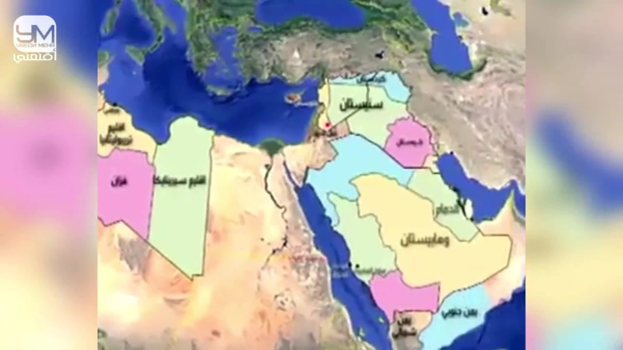 التقسيم سيضرب الوطن العربي بأكلمه خطط له من قبل 100 عام , امريكا تكشف الخطة