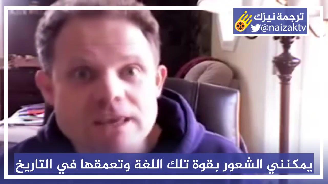 أمريكي غير مسلم سمع القرآن فأصبح مفتوناً بتعلم اللغة العربية ( مترجم ) يقول ان العربية تفتح العقل