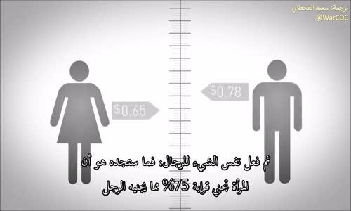 هل راتب المرأة في الغرب أقل من الرجل؟ (مترجم)
