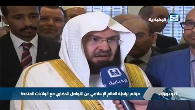 الشيخ عبد الرحمن السديس  من أمريكا  نحتاج إلى مكافحة الإرهاب والتطرف والطائفية