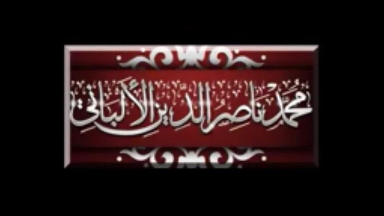 الشيخ الألباني  الانتساب إلى السلفية بدعة لم تكن من قبل !! سائل جزائري