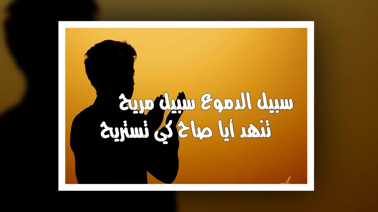 نشيد سبيل الدموع سبيل مريح  محمد المقيط