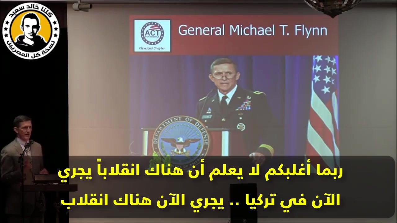 تآمر الخونة من الحكام العرب علي الإسلام علي لسان الجنرال مايكل فلين المدير السابق للمخابرات العسكرية الأمريكية