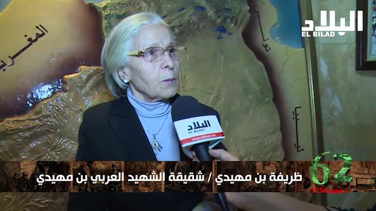ظريفة أخت العربي بن مهيدي تكشف ماذا قال الشهيد البطل العربي لوالدته قبيل استشهاده ؟