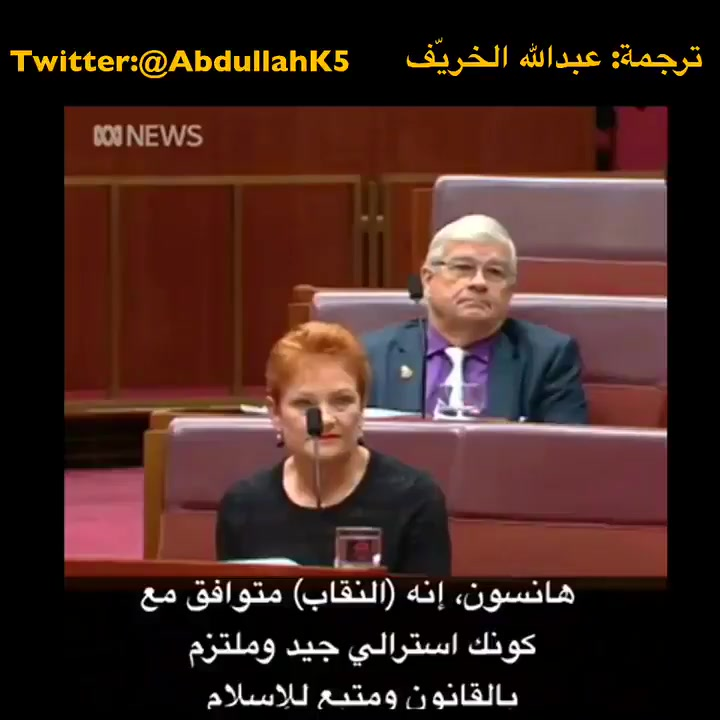 عضوة في البرلمان الأسترالي ترتدي النقاب الإسلامي داخل البرلمان لإخافة الأعضاء .. شاهد رد النائب العام المفاجئ