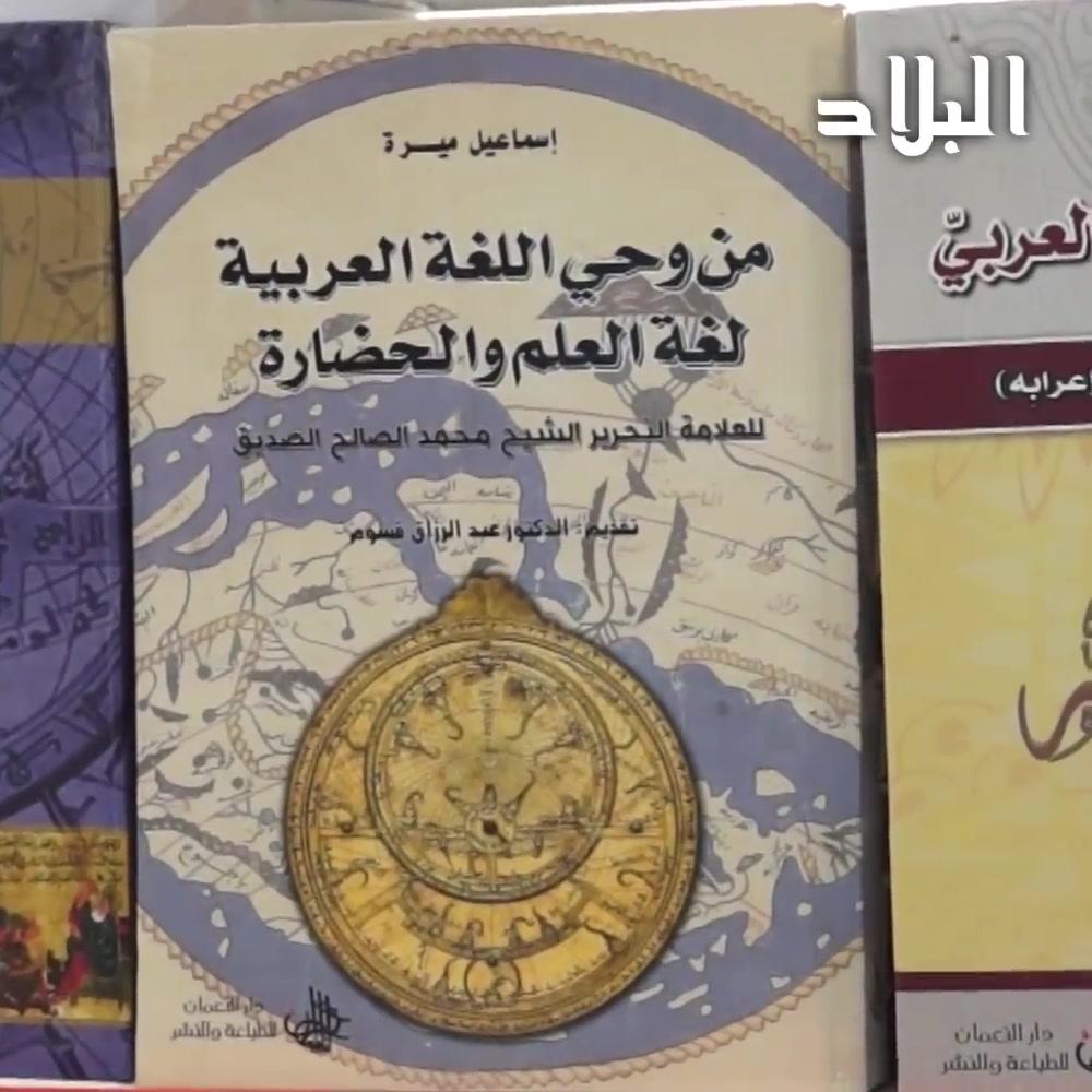 اسماعيل ميرة يؤلف كتاب من وحي اللغة العربية لغة العلم والحضارة