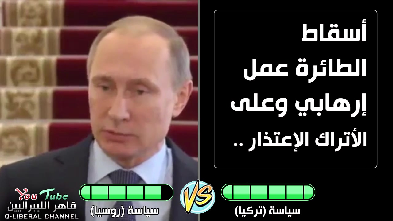 أردوغان (يعلّم) بوتين الأدب - الدب الروسي