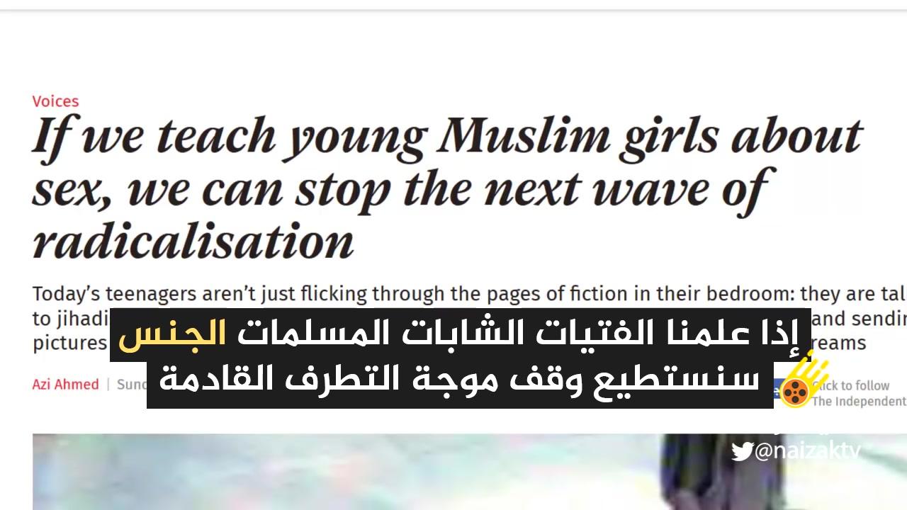 الانديندنت البريطانية  والبي بي سي  وغيرهم  خطة هزيمة الاسلام تبدأ بنشر الجنس بين المسلمات (تقرير خطير)