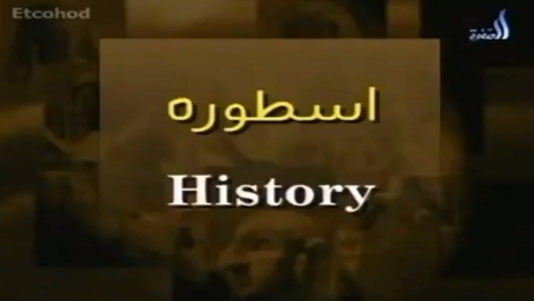 هل تعلم او تساءلت يوما من اين أصل كلمات (etcetera و History) الانجلزيتين ؟ اصلهما عربي من اسطوره و سيطرا