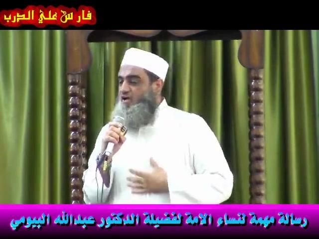 لفضيلة الدكتور الشيخ عبدالله البيومي - رسالة هامة إلي نساء الأمة