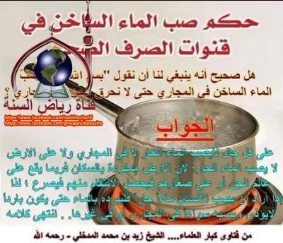حكم صب الماء الساخن في قنوات الصرف الصحي
