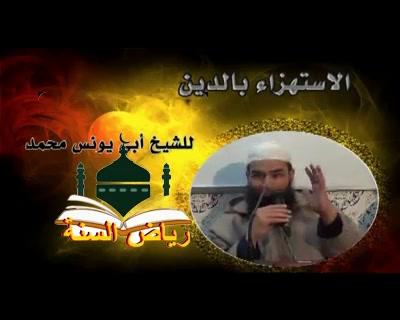 - حكم الاستهزاء بالدين والشرائع للشيخ أبي يونس محمد الفرعني )