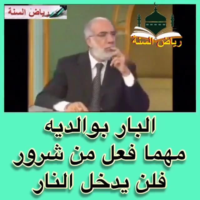 - البار بوالديه مهما فعل من شرور فلن يدخل النارالدكتور عمر عبد الكافي
