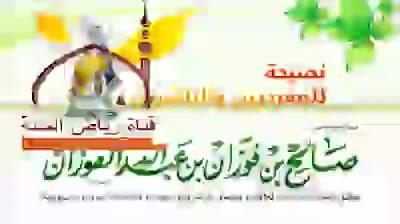 نصيحة للمسلمين