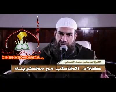 - كلام الخاطب مع مخطوبته للشيخ أبي يونس محمد الفرعني