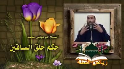 - حكم حلق الساقين للشيخ أبي يونس محمد