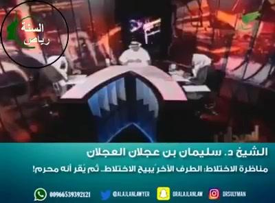 في دقيقة  الشيخ د . سليمان العجلان.  يجلد داعية الاختلاط المدعو أحمد الغامدي مفتي قنوات روتانا وام بي سي