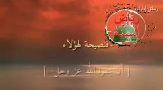 صيحة توجه إلى كبار الأسنان للشيخ العلامة عبد السلام بن برجس آل عبد الكريم