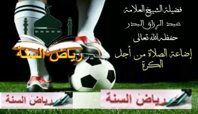 اضاعة الصلاة من اجل  الكرة
