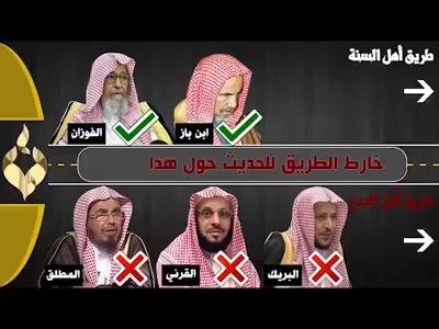 طريق أهل السنة من هم الشيعة