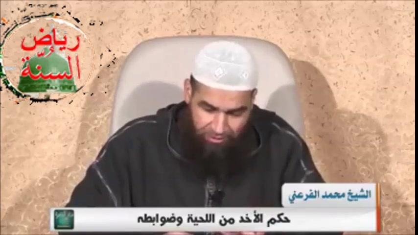 الشيخ أبو يونس محمد الفرعني - حكم الأخد من اللحية وضوابطه