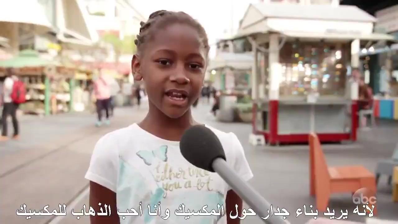 فقرة من برنامج أمريكي كوميدي.. ذهبوا فيه لأماكن تواجد الأطفال وسألوهم عن رأيهم في دونالد ترامب