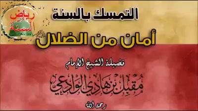 التمسك بالسنة أمن من الظلال للشيخ مقبل بن هادي الوادعي رحمه الله