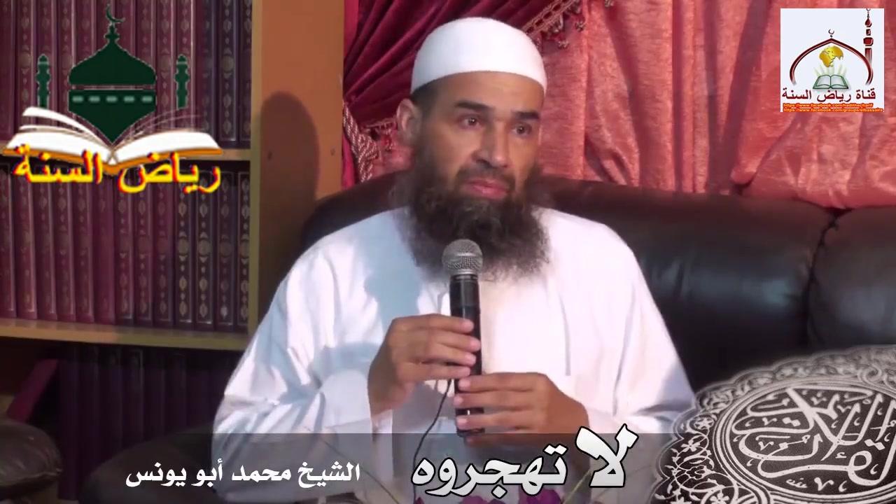 لا تهجروه - الشيخ محمد أبو يونس