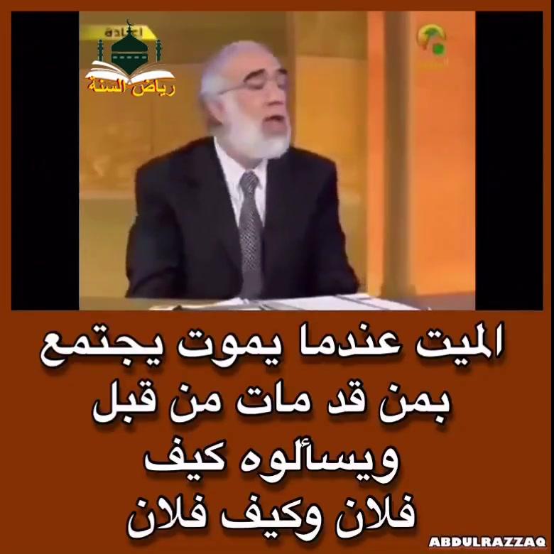 - الميت عندما يموت يجتمع بمن قد مات من قبل ويسألوه كيف فلان وكيف فلان الدكتور عمر عبد الكافي